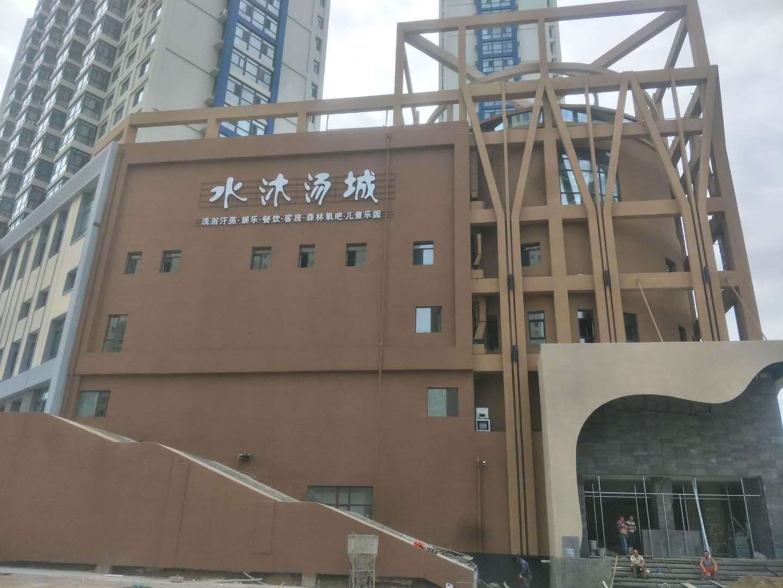 哈尔滨市水沐汤城洗浴中心